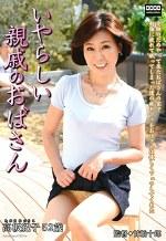 いやらしい親戚のおばさん 高坂紀子 52歳