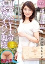 世田谷区三軒茶屋で見つけた10万人に1人の天然パイパン奥さん