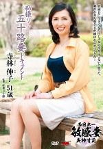 初撮り五十路妻ドキュメント 寺林伸子 五十一歳
