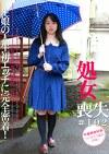 ザ・処女喪失(102)~生娘の人生初エッチに完全密着!