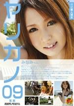 超絶美人彼女 ヤリカノ 09 みなみちゃん