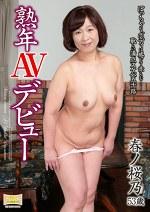 熟年AVデビュー 春ノ桜乃53歳