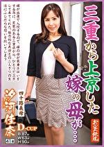 三重から上京した嫁の母が・・・四十路義母 汐河佳奈 41歳