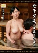 母子交尾【会津路】 北原夏美