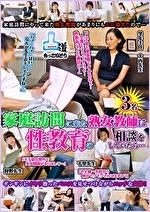 家庭訪問に来た熟女教師に性教育の相談をしていたら・・・