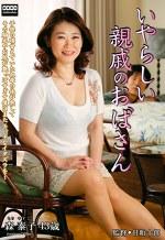 いやらしい親戚のおばさん 森泰子 43歳