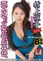 完全版 村上涼子でござひます。