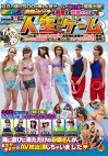 湘南海岸で真夏のビーチを満喫するお嬢さん達とSOFT ON DEMAND的 人生は波乱万丈だ!ゲーム