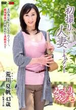 初撮り人妻ドキュメント 荒川夏帆 四十三歳