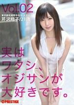 実はワタシ、オジサンが大好きです。 Vol.02 芹沢翔子