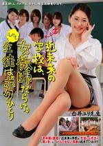 近未来の学校は、女教師だらけ。しかも生徒はボク1人 担任・白井ユリ先生