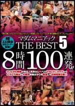 マダムマニアック THE BEST 5 8時間100連発!!