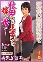 秋田から上京した嫁の母が・・・六十路義母 内原美智子 60歳