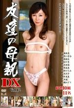 友達の母親DX Vol.12