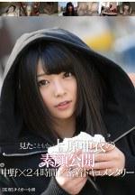 見たこともない上原亜衣の素顔公開 中野×24時間×密着ドキュメンタリー