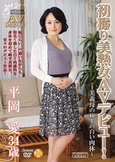 初撮り美熟女AVデビュー! 平岡愛34歳