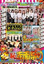 2011年 SOD女子社員 秋真っ盛り 極(恥)赤面祭り 大大大暴発SP