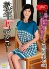 熟年AVデビュー 工藤留美子58歳