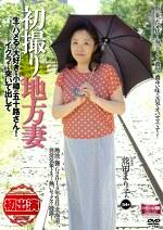 初撮り地方妻 熊田まり子