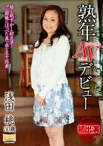 熟年AVデビュー 浅田桃50歳