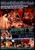 昭和の特番!金曜スペシャル 2 素顔を晒すスワッピング・パーティの素人妻たち