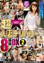 超★人妻デリバリー 8時間DX 2