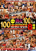 NON STOP FUCKING!! 熟女100人の100連続FUCK 8時間