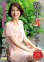 熟年AVデビュー 笛木薫50歳