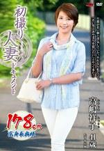 初撮り人妻ドキュメント 高嶋祥子 四十一歳