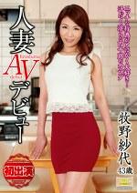 人妻AVデビュー 牧野紗代43歳