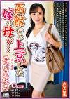 函館から上京した嫁の母が・・・美人義母 平岡里枝子 43歳