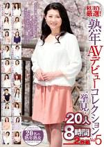 RUBY厳選! 熟年AVデビューコレクション8時間 Vol.5 一挙見! 20人