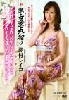 新 熟女童貞狩り 澤村レイコが貴方の望むシチュエーションで童貞卒業させちゃいますスペシャル!!
