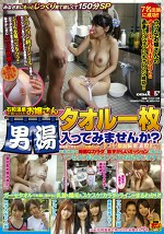 石和温泉で見つけたお嬢さん タオル一枚 男湯入ってみませんか?