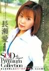長瀬愛 4時間 SOD Premium Collection