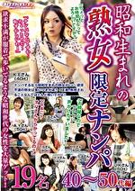 昭和生まれの熟女限定ナンパ 40~50代編