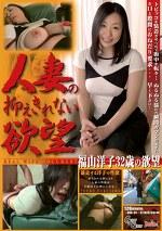 人妻の抑えきれない欲望 福山洋子32歳の欲望