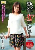 熟年AVデビュー 宮園まり48歳