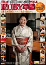 2014年下半期RUBY年鑑 Vol,5 日本全国 旅情とエロス 地方の熟女たち