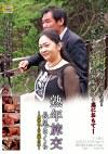 熟年旅交 ~島根・石見銀山篇~ 長尾さくら