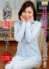 人妻AVデビュー 香田美子47歳