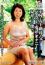中出し近親相姦 平凡な五十路母が父とバイブを使って電話でオナニー 見せつけられた僕は・・・ 坂口良江