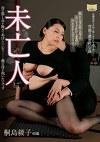 未亡人 母の悲しみを埋めてあげたい一心で・・・僕は母を抱いたのです 桐島綾子 40歳
