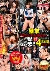 メーカーの暴挙に耐える専属&有名女優24人の黒歴史!!秘蔵映像4時間BEST