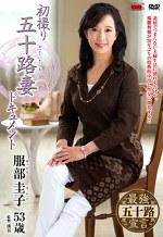 初撮り五十路妻ドキュメント 服部圭子 五十三歳
