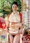 母さんの姫初め 井上綾子