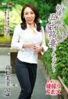初撮り五十路妻ドキュメント 高松美幸 五十二歳