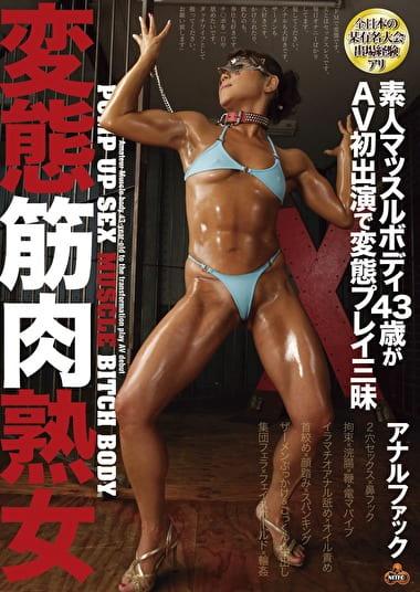変態筋肉熟女 素人マッスルボディ43歳がAV初出演で変態プレイ三昧