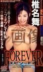 FOREVER エピソード2 椎名舞