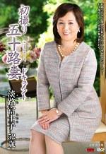 初撮り五十路妻ドキュメント 淡路富士子 五十二歳